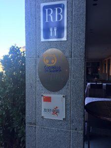 Restaurante Casares Chinese Friendly Certificado